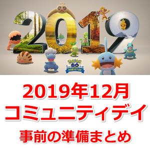 2019年12月コミュニティデイ事前準備