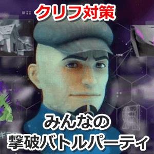 クリフ 対策 ポケモン go