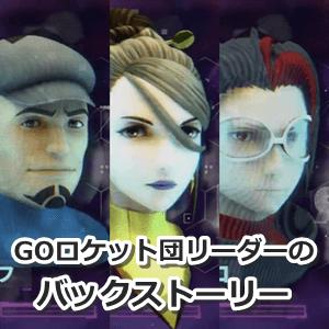 GOロケット団リーダーのバックストーリー
