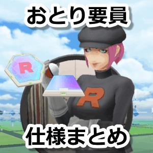 Go ポケモン ポケモン サカキ 対策