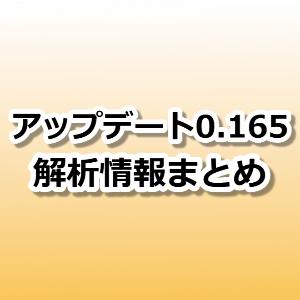 アップデート0.165.0の解析情報、変更点まとめ