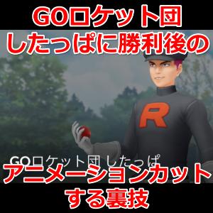 GOロケット団したっぱ勝利後アニメーションカット