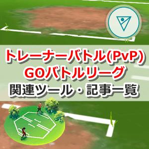 トレーナーバトル(PvP)/GOバトルリーグ関連ツール・記事一覧