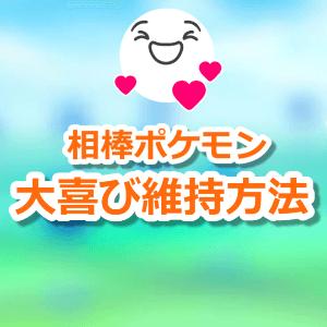 相棒ポケモン大喜び維持方法