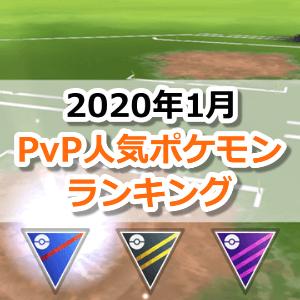 PvP人気ポケモンランキング2020年1月