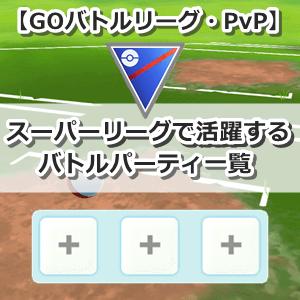 Go パーティー リーグ ポケモン スーパー