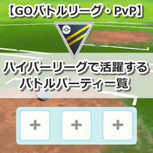 リーグ ポケモン リーグ バトル go ハイパー