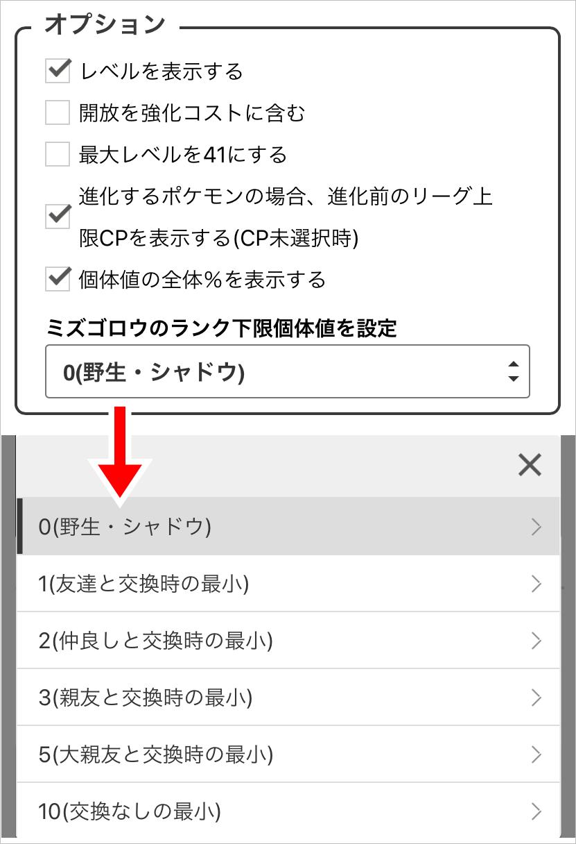 個体 値 チェッカー pvp