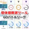 【ポケモンGO】個体値厳選ツール【GOバトルリーグ】