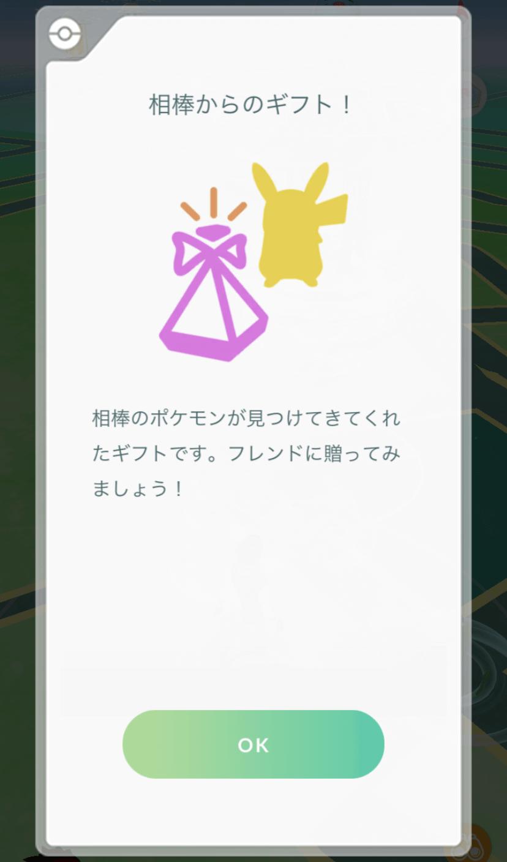 入手 ポケモン レイド 方法 go リモート パス