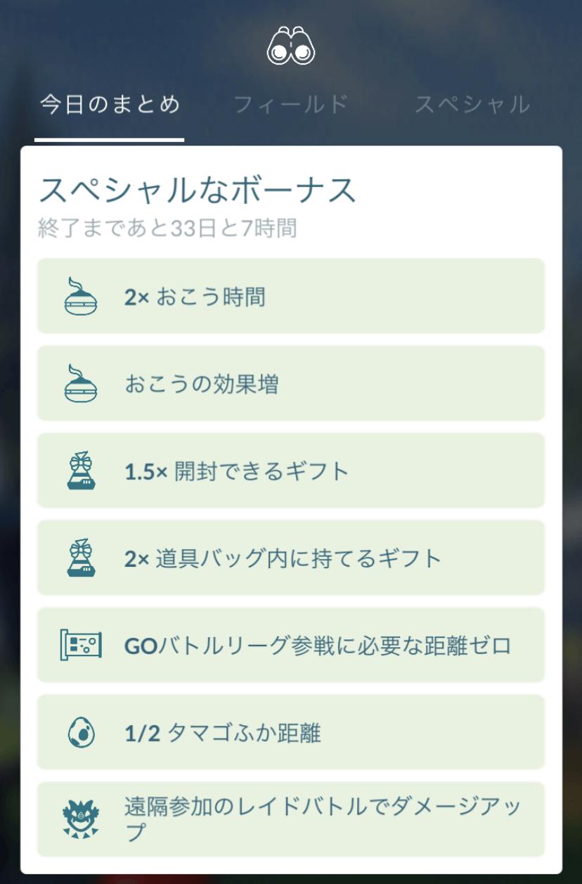 ポケモン go 攻略 アプリ