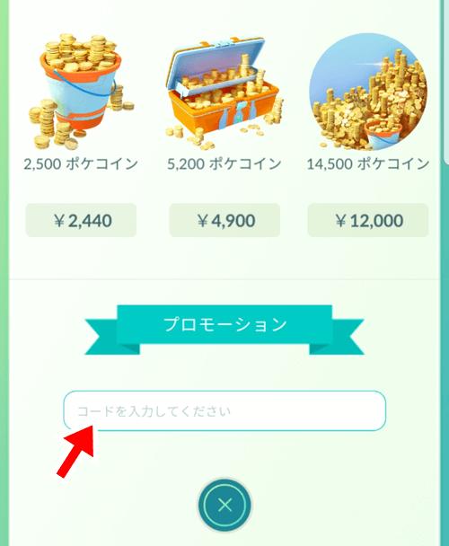 コード プロモーション ポケ go