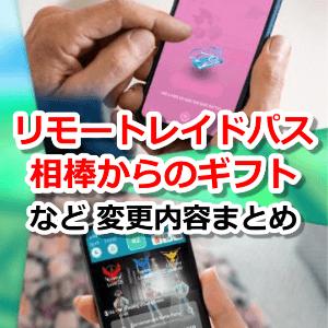 ポケモン go リモート レイド パス 入手 方法