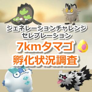 7kmタマゴ孵化状況調査(セレブレーション)