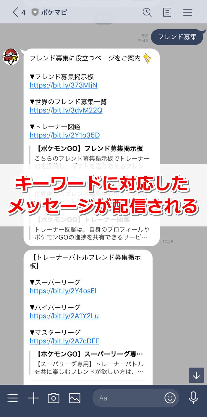 世界 フレンド go ポケモン