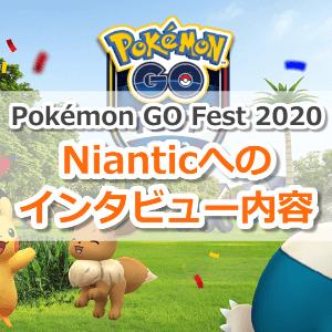 Pokémon GO Fest 2020に関するインタビュー