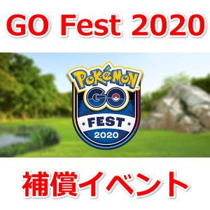 GO Fest 2020 補償イベント