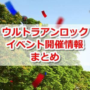 """アン ロック 2020 ウルトラ 『ポケモンGO』""""GO Fest"""