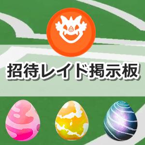 レイド ポケモン go 招待 海外