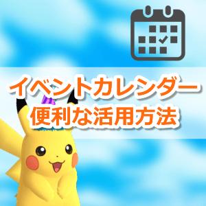 イベントカレンダー活用方法