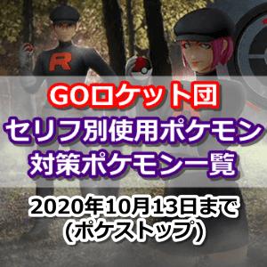 Go ロケット 団 ポケモン ポケモンGO攻略