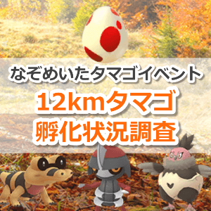 たまご 12km 【ポケモンGO】タマゴ孵化ポケモン一覧(最新版)