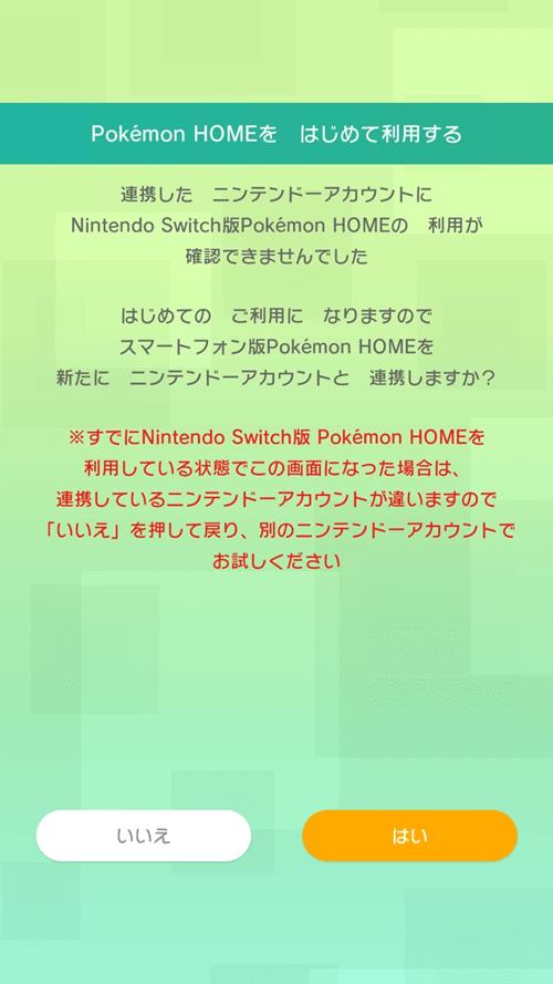 ポケモンホーム 別アカウント 移動