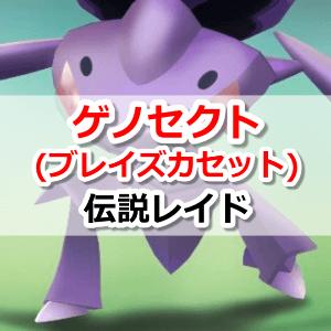 Go ゲノセクト 技 ポケモン