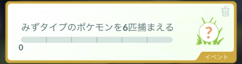 イベント 旧 タスク ポケモン go 正月