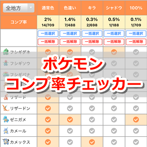 ポケモンチェッカー 【ポケモンGO】新・個体値チェッカー(計算機)