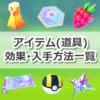 【ポケモンGO】アイテム(道具)の種類、効果、入手方法一覧
