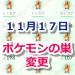 【ポケモンGO】11月17日ポケモンの巣の変更・入れ替え最新情報!全国変更箇所一覧
