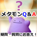 【ポケモンGO】メタモンはもうゲットした?メタモンに関する疑問をQ&Aでまとめました