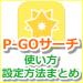 【ポケモンGO】P-GO SEARCH(ピゴサーチ)の使い方・設定方法&最新情報まとめ