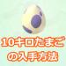 【ポケモンGO】10キロたまごの確実な入手方法ってあるの?