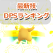 【ポケモンGO】金銀アップデート後の全技DPSランキング一覧!最強技を把握しよう