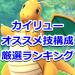 【ポケモンGO】カイリューの技!おすすめ技構成と厳選ランキング