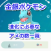 【ポケモンGO】金銀ポケモンの進化に必要なアメの数一覧!