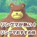 【ポケモンGO】今、リングマが熱い!リングマのオススメ技と推したい3つの理由