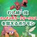 【ポケモンGO】虫虫ハッサムと同じ技構成を持てるポケモンは?鋼鋼ハッサムはレア!