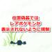 【ポケモンGO】位置偽装アカウントではレアポケモンが表示されないように規制中!