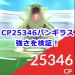 【ポケモンGO】ボスポケモン、CP25346のバンギラスの強さを検証!【レイドバトル】