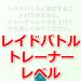 【ポケモンGO】レイドバトルに参加することができません。トレーナーレベルを上げてから試してくださいってどういうこと?
