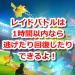 【ポケモンGO】レイドバトルは1時間以内なら逃げたり回復したりできるよ!