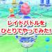 【ポケモンGO】レイドバトルをひとりでやってみた!ボスポケモンを倒せるのか!?