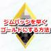 【ポケモンGO】ジムバッジランクをゴールドにするにはどれくらい時間がかかる?おすすめの方法も教えるよ