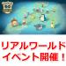 【ポケモンGO】1周年記念のリアルワールドイベント開催決定!内容まとめ