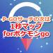 【ポケモンGO】ピゴサの次は、1秒マップ!消滅時間やルート表示など、機能も充実しているよ