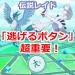 【ポケモンGO】伝説レイドは「逃げるボタン」が超重要!その訳は‥‥?