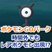【ポケモンGO】ポケモンGOパークは何時まで?開催時間外もレアポケモンが出現!